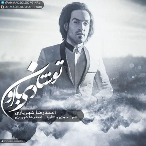 دانلود آهنگ جدید احمدرضا شهریاری (احمد سلو) به نام شادی با اون