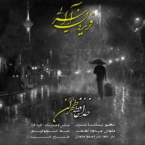 دانلود آهنگ جدید فریدون آسرایی به نام خداحافظ تهران