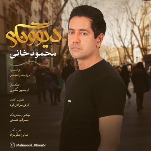 دانلود آهنگ جدید محمود خانی به نام دیوونگی