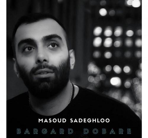 مسعود صادقلو آهنگ برگرد دوباره