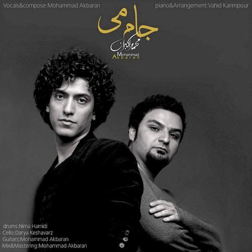 دانلود آهنگ جدید محمد اکبران به نام جام می