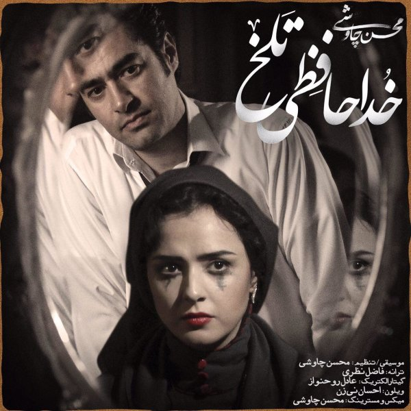 دانلود آهنگ جدید محسن چاوشی به نام خداحافظی تلخ (شهرزاد)