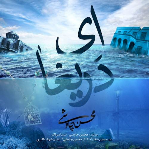Index of /Archive/M/Mohsen Chavoshi/Single/