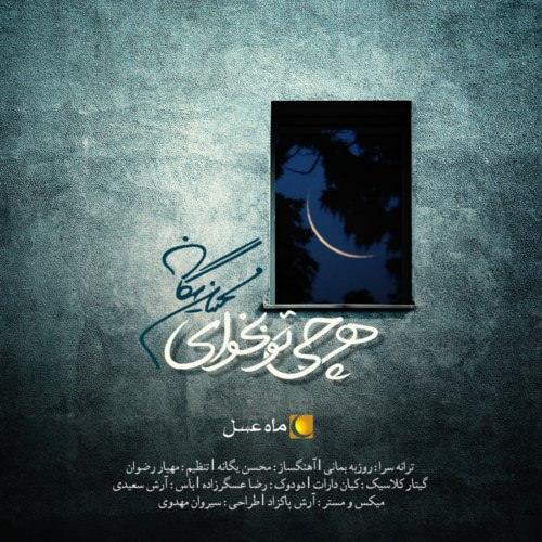 دانلود آهنگ جدید محسن یگانه به نام هر چی تو بخوای (ماه عسل 95)