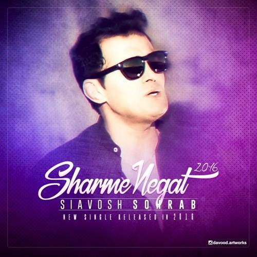 دانلود آهنگ جدید سیاوش سهراب  به نام شرم نگات