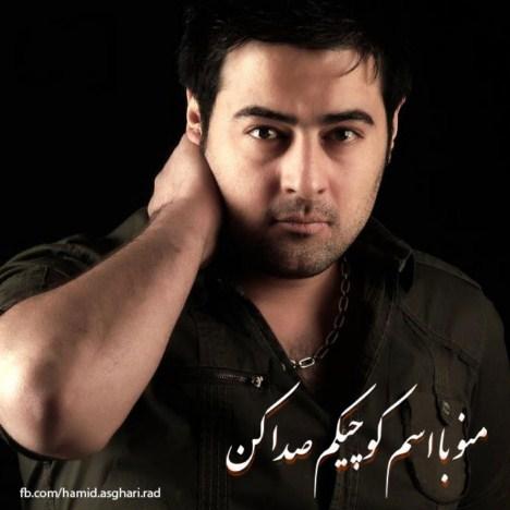 دانلود موزیک ویدئو جدید حمید اصغری به نام اسم کوچیک