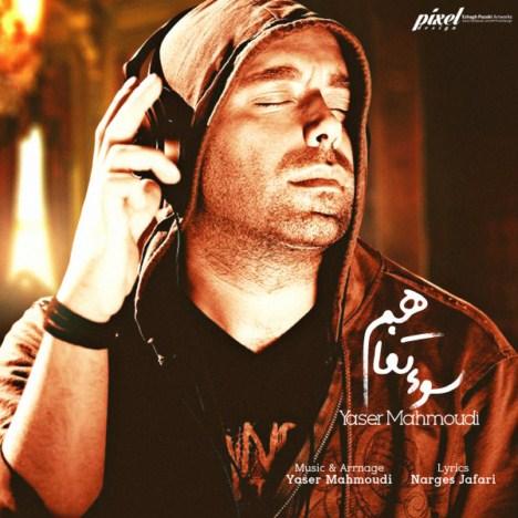 دانلود آهنگ جدید یاسر محمودی به نام سوء تفاهم