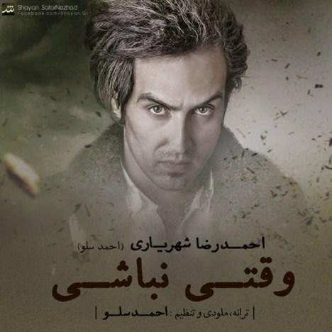 دانلود آهنگ جدید احمد رضا شهریاری (سلو) به نام وقتی نباشی
