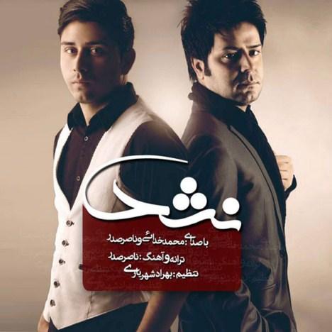 دانلود آهنگ جدید ناصر صدر و محمد خدائی به نام نشد