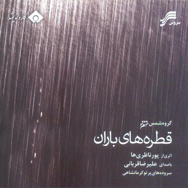دانلود آلبوم جدید علیرضا قربانی به نام قطره های باران