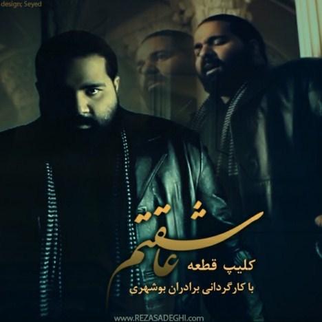 دانلود موزیک ویدئو جدید رضا صادقی به نام عاشقتم