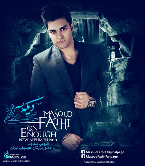 دانلود آلبوم جدید مسعود فتحی به نام دیگه بسه