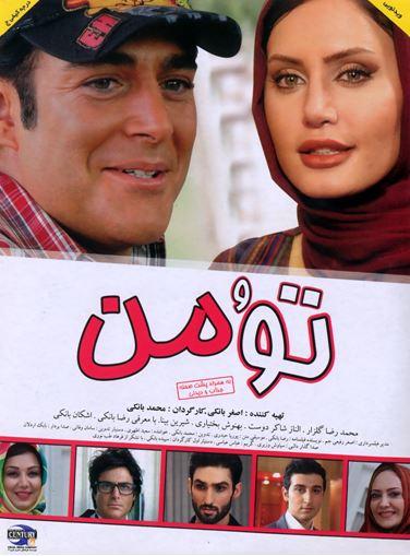دانلود فیلم ایرانی تو و من