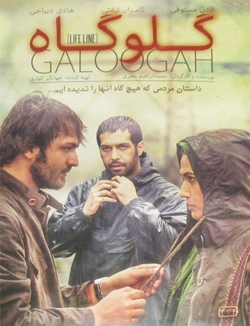 دانلود فيلم گلوگاه
