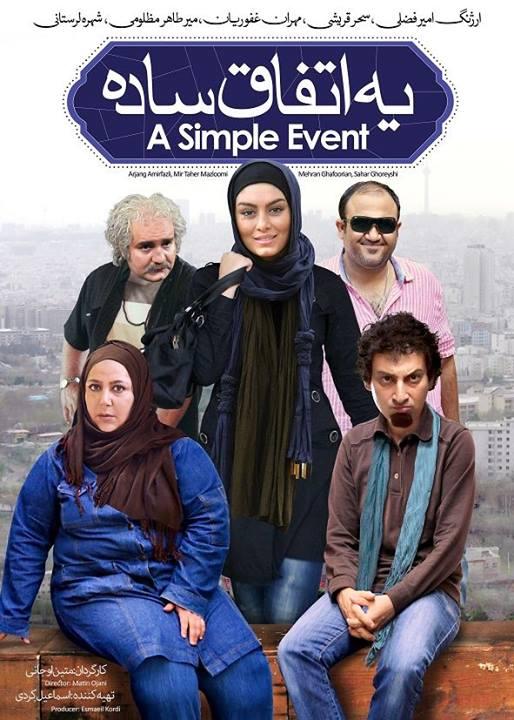 دانلود فيلم یه اتفاق ساده