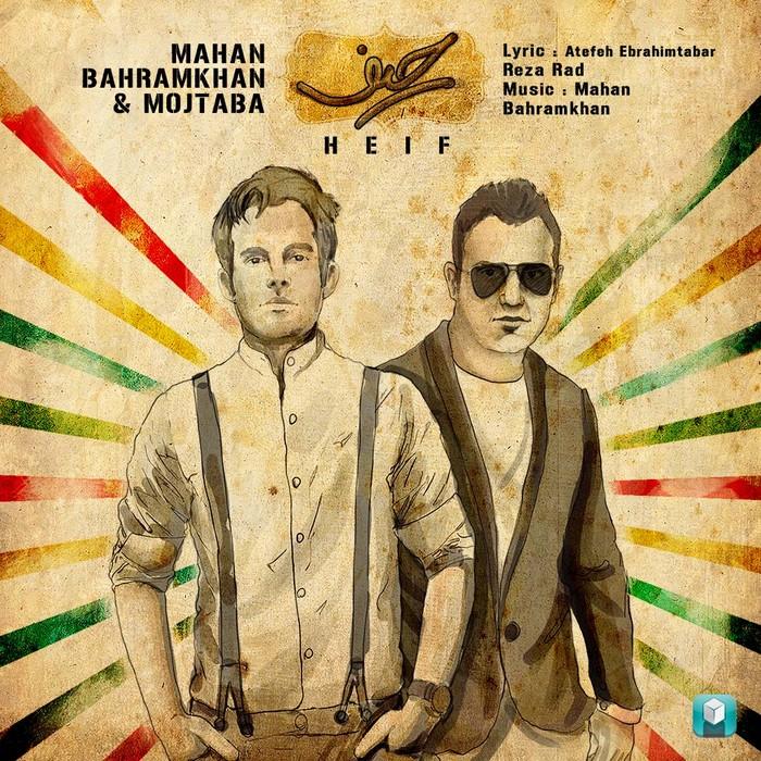 دانلود آهنگ جديد ماهان بهرام خان و مجتبی به نام حیف