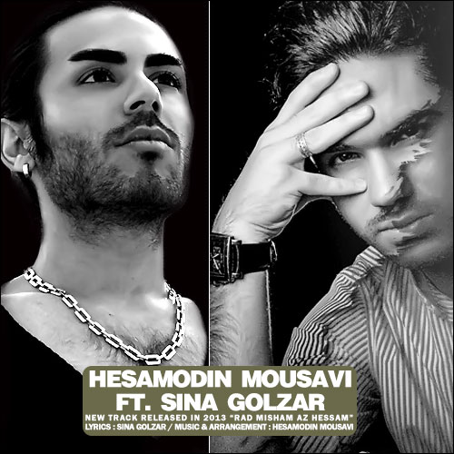 دانلود آهنگ جدید حسام الدین موسوی و سینا گلزار به نام رد میشم ازحسم