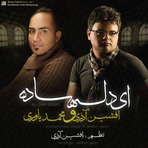 دانلود آهنگ جدید افشین آذری و محمد یاوری به نام دل ساده