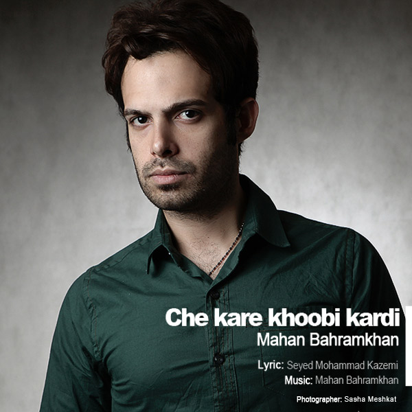 دانلود آهنگ جدید ماهان بهرام خان به نام کار خوبی کردی