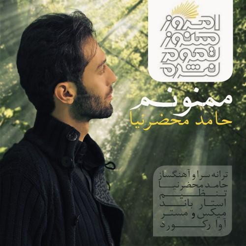 دانلود آهنگ جدید حامد محضر نیا به نام ممنونم