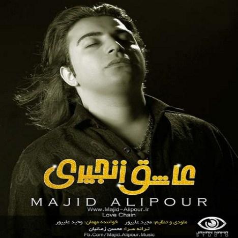 دانلود آلبوم جدید مجید علیپور به نام عاشق زنجیری