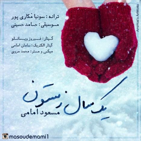 دانلود آهنگ جدید مسعود امامی به نام یک سال زمستون
