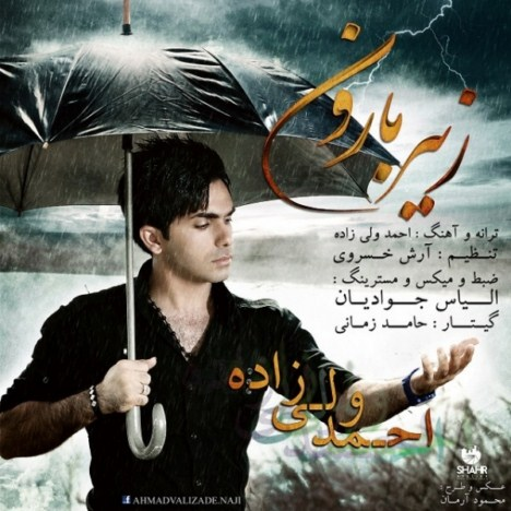 دانلود آهنگ جدید احمد ولی زاده به نام زیر بارون
