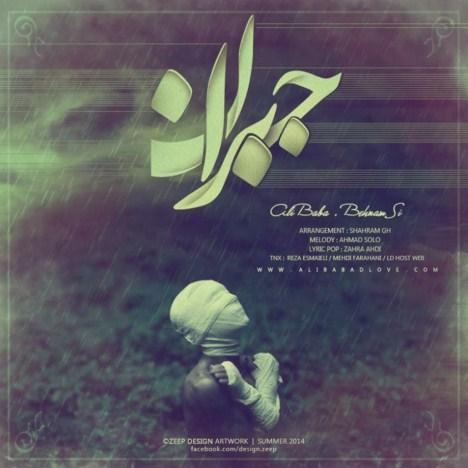 دانلود آهنگ جدید علی بابا و بهنام اس آی به نام جبران
