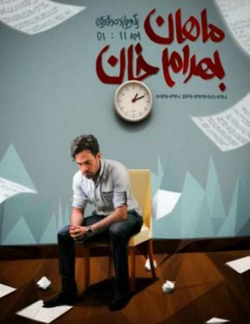 دانلود تیزر تصویری آلبوم جدید ماهان بهرام خان به نام یک و یازده دقیقه