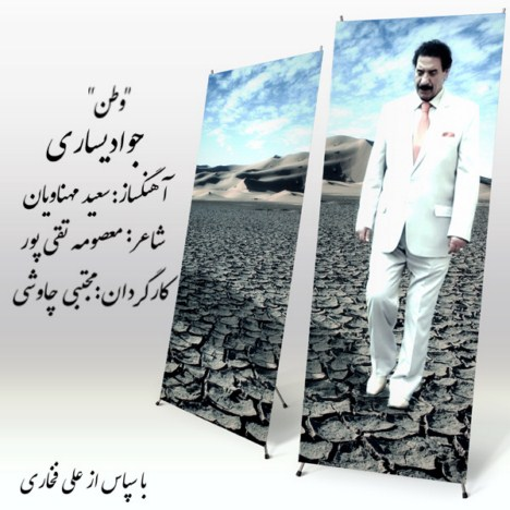 دانلود موزیک ویدئو جدید جواد یساری به نام وطن