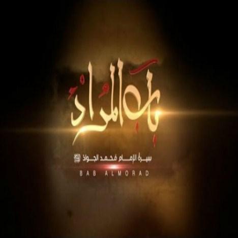 دانلود آهنگ جدید محمد اصفهانی به نام باب المراد