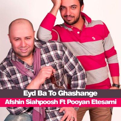افشین سیاهپوش و پویان اعتصامی - عید با تو قشنگه