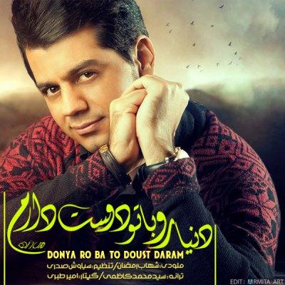 دانلود آهنگ جدید شهاب رمضان به نام دنیا رو با تو دوست دارم