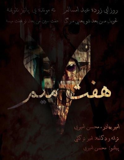 امیر بهادر و محسن امیری - هفت میم