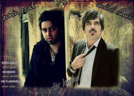 دانلود آهنگ جدید ابوالفضل اسماعیلی با همراهی ارمین ایزدی به نام تیر خلاص