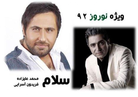 فریدون آسرایی و محمد علیزاده - سلام
