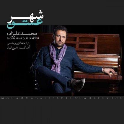 دانلود اهنگ جدید محمد علیزاده به نام شهر عشق