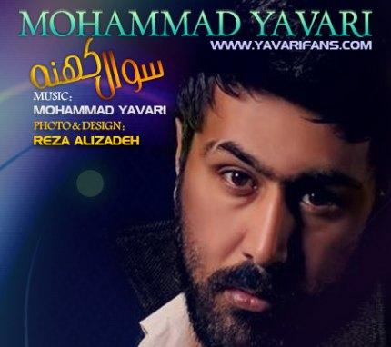 دانلود اهنگ جدید محمد یاوری به نام سوال کهنه