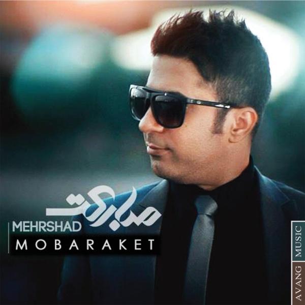 دانلود موزیک ویدیو جدید مهرشاد به نام مبارکت