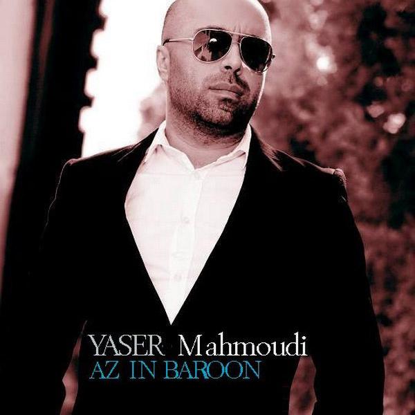 دانلود موزیک ویدئو جدید یاسر محمودی به نام از این بارون