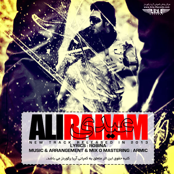 علی رهام - عیدی