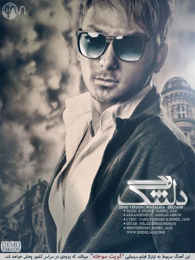 سهیل جامی - دلتنگ